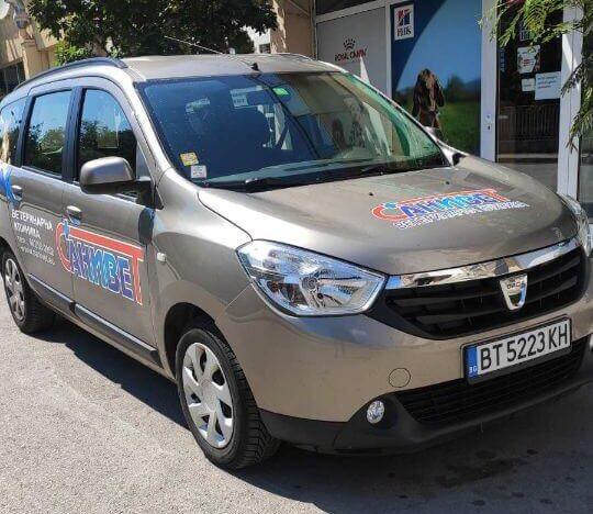 Специализиран транспорт - Ветеринарни спешни грижи и услуги - Санивет, Велико Търново (6)